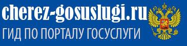 Cherez-Gosuslugi.ru. Данный ресурс не имеет никакого отношения к официальному порталу Госуслуги и является информационным сайтом